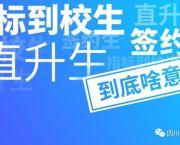 2019年成都中考政策解读:直升生
